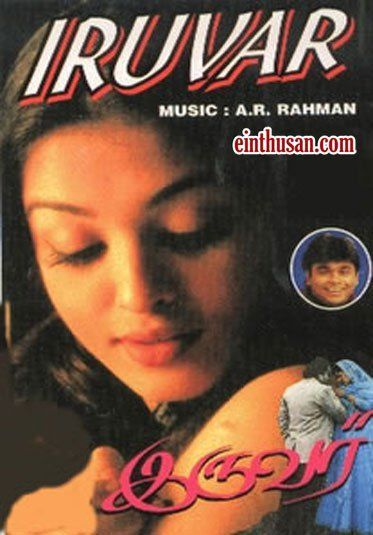 Aishwarya Rai First Movie